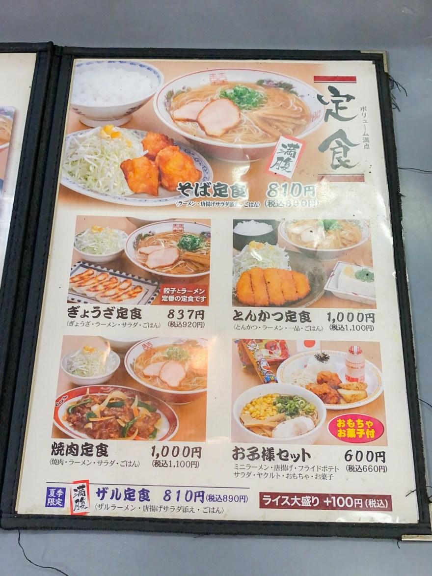 吉備路:メニュー(定食)