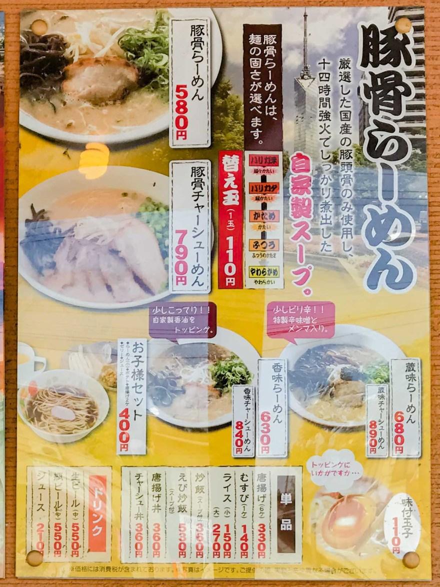 味の蔵:川口店のメニュー
