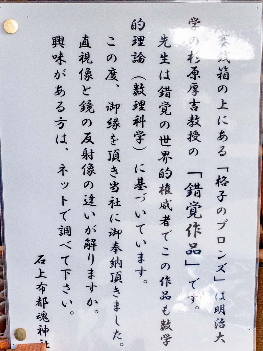 石上布都魂神社:杉原厚吉教授の錯覚作品「格子のブロンズ」の賽銭箱の解説