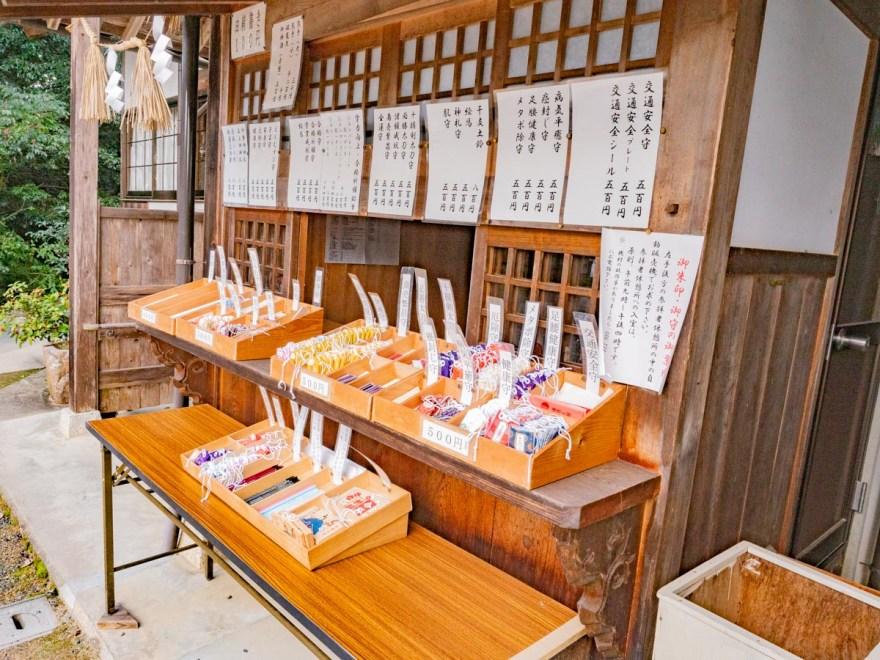 石上布都魂神社:社務所