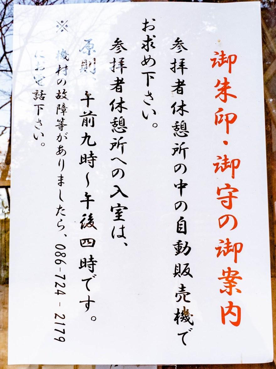 石上布都魂神社:休憩所の御朱印の案内