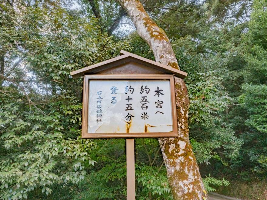 石上布都魂神社:奥宮(本宮)参道の案内