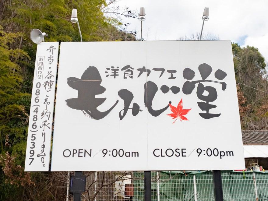 もみじ堂 倉敷店:看板