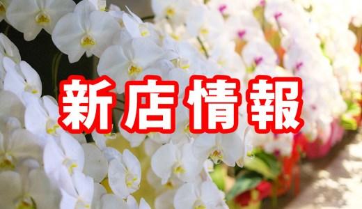【新店情報】COWCOWステーキの新店が福山市引野町に2021年8月18日オープン!