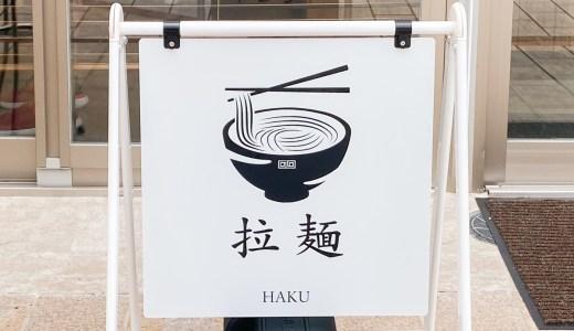 【新店情報】ラーメン「HAKU(ハク)」が2021年8月10日に久松通りにオープン!