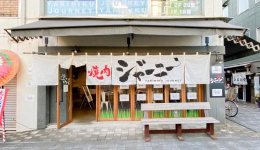 【リニューアル】「焼肉ジャーニー」が福山駅前・三之丸町にオープン!オーセンティックジャーニーがリニューアル