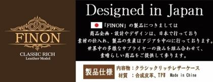 20170806_FINON_クラシックリッチレザーモデル_仕様