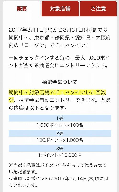 【楽天】楽天チェックのアプリ新規登録 ...