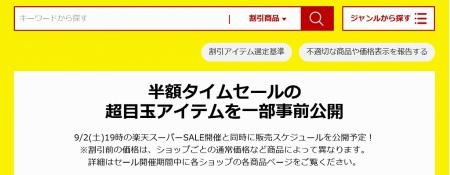 20170831_楽天セール02a
