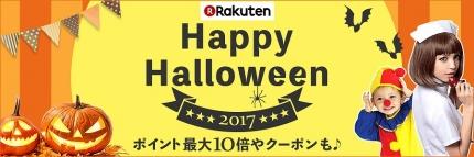 20170914_楽天ハロウィーンキャンペーン01