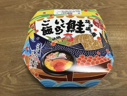 20170919_ローソン_北海道の幸鮭いくらご飯02