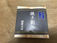 納豆_二代目福治郎_挽き割り01