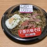 ローソン 宇都宮焼そば+こんにゃく麺サラダのメンメンコンビ!