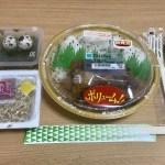 【新商品】ファミマ『ボリュームチキンカツ弁当』腹がはちきれるぜ!