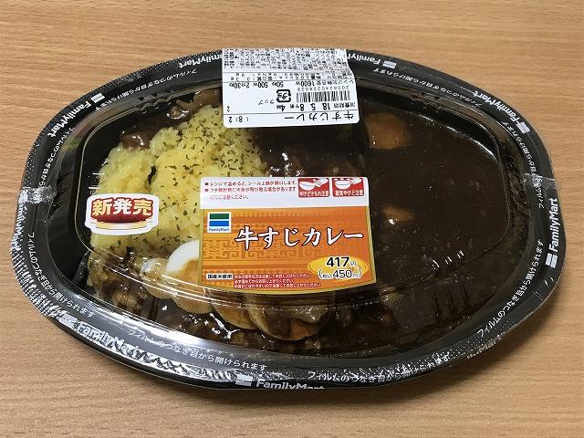 ファミマ-牛すじカレー
