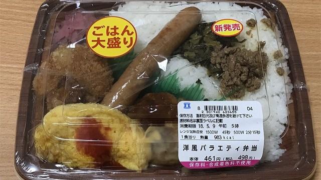 ローソン-洋風バラエティ弁当