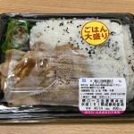 「ローソン」豚ロース生姜焼弁当 ~氷温®熟成豚肉使用~ とかいうやつ食べました。