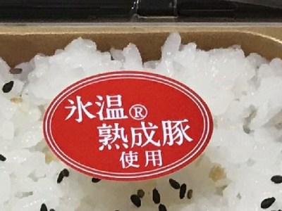氷温®熟成豚