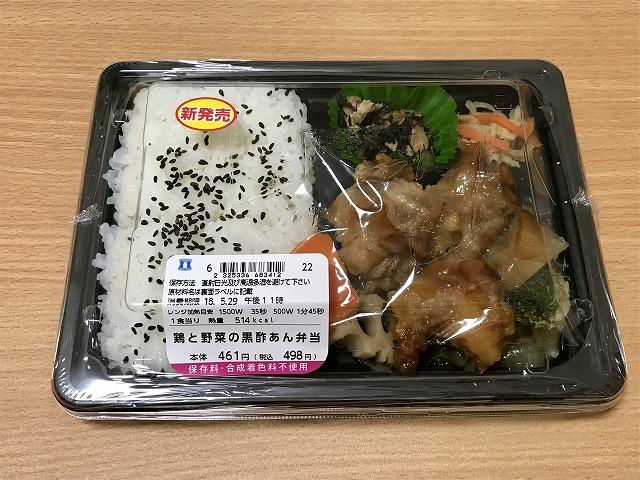 _ローソン_鶏と野菜の黒酢あん弁当