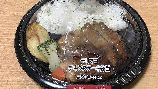 ローソン_テリマヨチキンステーキ弁当