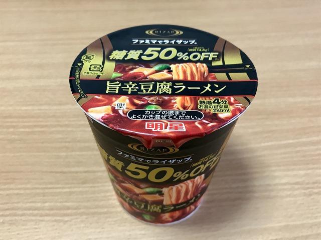 ファミマライザップ_RIZAP_旨辛豆腐ラーメン
