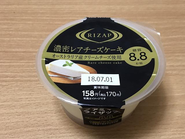 ファミマライザップ_RIZAP_濃密レアチーズケーキ