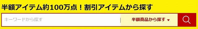 楽天_スーパーSALE_半額バー