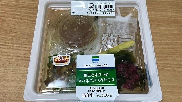 ファミマ_納豆とオクラのネバネバパスタサラダ