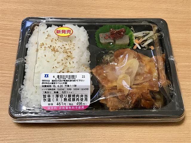 ローソン_旨辛!厚切り豚焼肉弁当_氷温®熟成豚肉使用