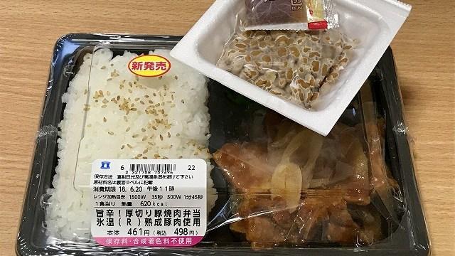 _ローソン_旨辛!厚切り豚焼肉弁当_氷温®熟成豚肉使用