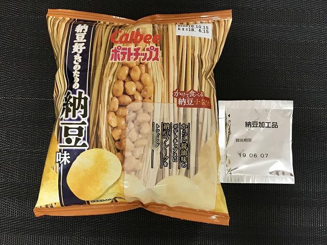 ローソン_カルビー_ポテトチップス納豆好きのための納豆味