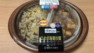 ローソン_dancyu監修_ロカボ麻婆炒飯