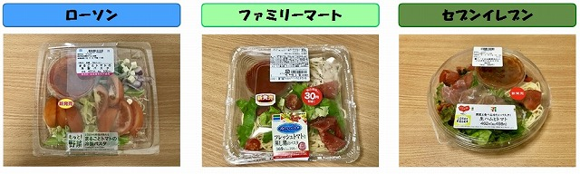 コンビニ_冷製トマトパスタ_比較_01