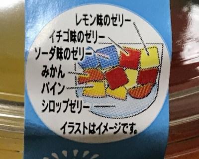 セブン_スイーツ_からふるキューブぜりぃ_05