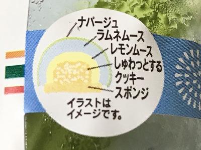 セブン_スイーツ_金魚鉢みたいなケーキしゅわっとラムネソーダ味_03
