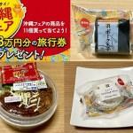 【セブン沖縄フェア】女性に人気♪「1/2日分の野菜! タコライス もち麦ご飯」+ 沖縄商品を一気に紹介!