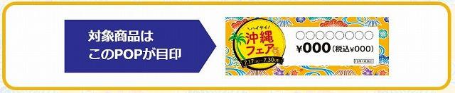 セブン_沖縄フェア_01