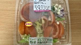 1/2日分の野菜が摂れるまるごとトマトの冷製パスタ