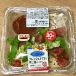 リコピン注意報継続中!ファミマ「冷たいパスタ フレッシュトマトと蒸し鶏のパスタ」&リコピン祭り