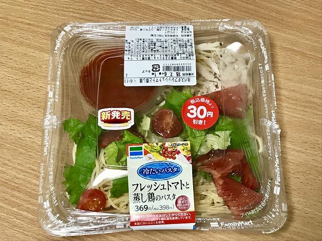 20180704_ファミマ_冷たいパスタ_フレッシュトマトと蒸し鶏のパスタ