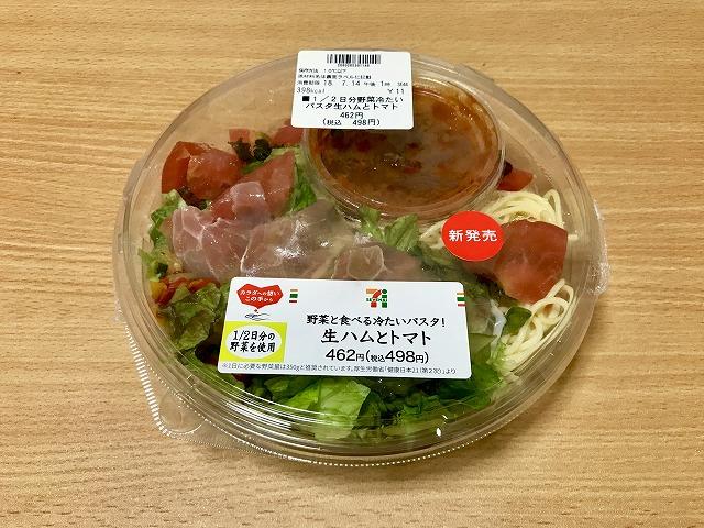 20180712_セブン_野菜と食べる冷たいパスタ!生ハムとトマト_01