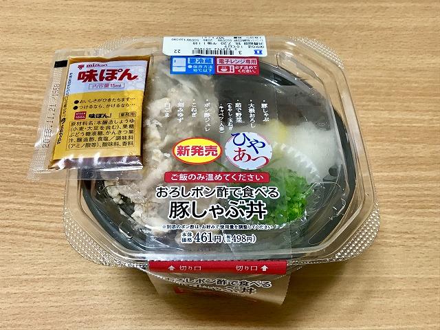ローソン_おろしポン酢で食べる豚しゃぶ丼