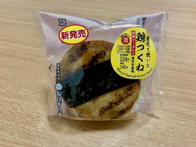 20180725_ローソン_炭火で焼いた鶏つくねおにぎり_01