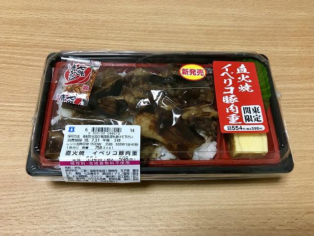 20180730_ローソン_イベリコ豚肉重_01