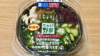 20180731_ローソン_しば漬とオクラのネバネバご飯_01