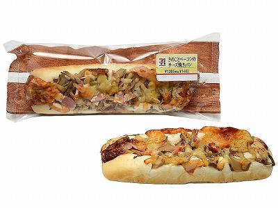 セブン_きのことベーコンのチーズ焼きパン_00