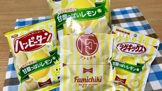 ファミマ_レモンフェア_購入商品