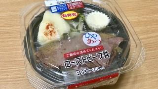 20180809_ローソン_ローストビーフ丼_01