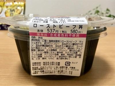 20180809_ローソン_ローストビーフ丼_08