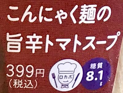 20180814_ローソン_こんにゃく麺の旨辛トマトスープ_ロカボ